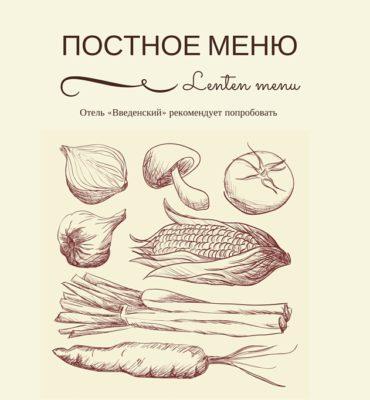 постное меню ресторан
