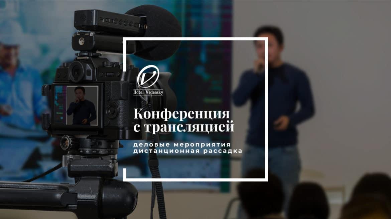 конференция трансляция